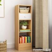 書架簡約迷你小型家用書櫃書架小戶型省空間儲物櫃小櫃子LX 晶彩