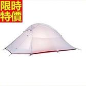 帳篷 露營登山用-防水透氣戶外1-2人自動速開3色68u15【時尚巴黎】