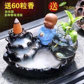 倒流香爐家用小和尚香薰爐創意茶寵檀香爐陶瓷茶道擺件臥室線香插