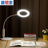 台燈 孩視寶減藍光LED護眼台燈 兒童學生書桌學習宿舍閱讀工作護眼燈 igo 城市玩家