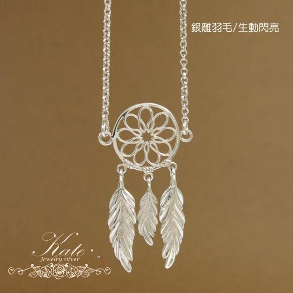 銀飾純銀手鍊手環 印第安捕夢網 消厄運 幸運符 羽毛 925純銀手鍊 KATE銀飾