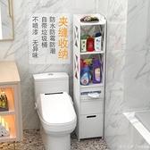 衛生間夾縫收納櫃浴室置物架落地防水免打孔廁所洗手間馬桶邊櫃窄 NMS漾美眉韓衣