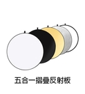 【EC數位】多功能圓形反光板 五合一 60 cm 反光板 補光板 反射板 折疊式