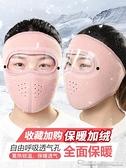 防風面罩全臉防護防寒騎車保暖神器冬天騎行頭套摩托電動車防風帽 阿卡娜