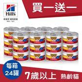 【買一送一】Hill's希爾思 成貓 7歲以上 健康美饌罐頭 2.8oz 24罐.箱(效期2019.5.1)
