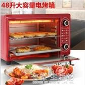 烤箱 家用48升電烤箱多功能烘焙12升迷你烤箱大容量全自動 AQ 有緣生活館