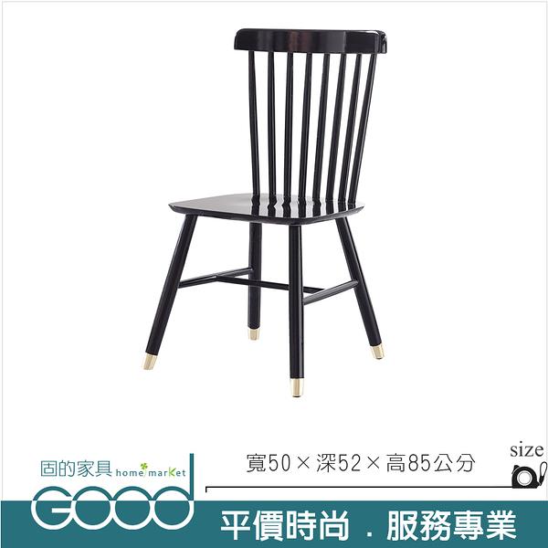 《固的家具GOOD》768-02-AM 溫妮黑色餐椅