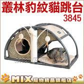 ◆MIX 米克斯◆ IRIS .貓咪遊樂場叢林系列~3845 豪華森林豹紋貓跳台~組裝超簡