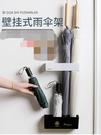 雨傘收納架掛牆雨傘架門口家用小傘桶瀝水架免打孔簡約創意掛傘架 小明同學