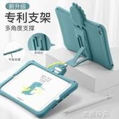 蘋果2018新款ipadair2保護套10.2硅膠mini5/4平板3可愛pro10.5殼1 『蜜桃時尚』