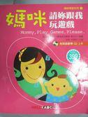 【書寶二手書T1/少年童書_ZKG】媽咪請妳跟我玩遊戲_金琳