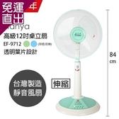 南亞牌 MIT台灣製造 12吋靜音桌立扇/電風扇(伸縮式/顏色隨機) EF-9712【免運直出】