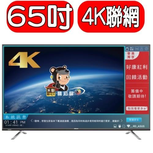 HERAN禾聯【HD-65UDF28】65吋電視 4K聯網