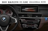 ~愛思摩比~BMW 新X1 X3 4 系列 汽車螢幕鋼化玻璃貼 8.8吋 長方形螢幕 保護貼 2.5D導角
