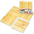 LOG 樂格 環保遊戲木紋巧拼墊 -原木色 (60X60cmX厚2cmX4片) 拼接墊/地墊