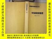 二手書博民逛書店中國國家地理罕見2013 7-9 。Y180897