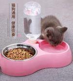 餵食器-貓咪用品貓碗雙碗貓食盆不銹鋼碗飲水機自動喂食器貓盆狗寵物用品 花間公主