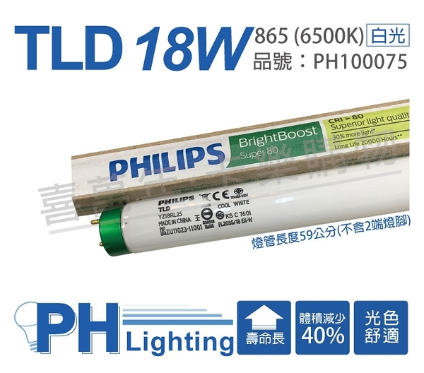 (25支) PHILIPS飛利浦 TLD 18W 59cm 865 白光 三波長T8日光燈管_ PH100075