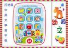 *幼之圓*早教益智學習機 - 打地鼠中英文平板電腦玩具 - 遊戲娛樂機 - 超強學習功能