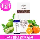 【愛戀花草】青檸羅勒與柑橘 水氧薰香精油 10ML (JoMa系列)《買一送一 / 共2瓶》