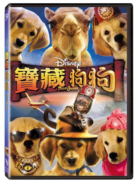 寶藏狗狗 DVD (購潮8)
