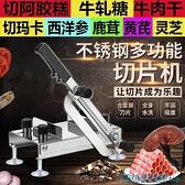 切肉機 阿膠糕固元膏牛軋糖專用切塊機不銹鋼年糕臘肉切刀切片機送刀片 野外俱樂部