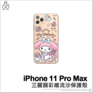 iPhone 11 Pro Max 手機殼 kitty 閃粉流沙殼 美樂蒂 雙子星 保護套 可愛彩繪保護殼