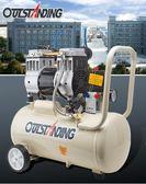 奧突斯靜音空壓機氣泵無油小型空氣壓縮機牙科木工噴漆便攜沖氣泵igo 3c優購