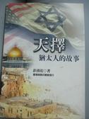 【書寶二手書T7/歷史_NPM】天擇:猶太人的故事_彭滂沱