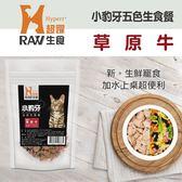 【毛麻吉寵物舖】HyperrRAW超躍 小豹牙五色生鮮餐 草原牛口味 20克