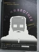 【書寶二手書T5/文學_OPP】YO,這位BROTHER_名為變態的神父