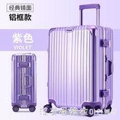 復古行李箱學生女小清新鋁框拉桿箱20寸男旅行箱24萬向輪26密碼箱 NMS漾美眉韓衣