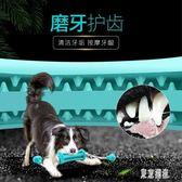 狗狗磨牙玩具 耐咬解悶神器橡膠咬棒訓練大型犬狗咬繩結寵物磨牙棒LJ6891『東京潮流』