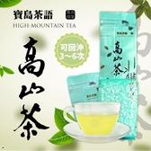台灣 寶島茶語 高山茶 【櫻桃飾品】【31482】