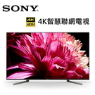 SONY KD-85X9500G 85吋4K HDR 智慧聯網液晶電視公司貨 另有KD-85X7000G 台中以北基本安裝