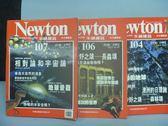【書寶二手書T5/雜誌期刊_RIX】牛頓_104+106+107期_共3本合售_相對論和宇宙論等