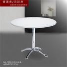 會議桌/洽談桌 洽談桌系列/洽談椅系列 ML-790G 灰色洽談桌 會議桌 辦公桌 書桌 多功能桌  工作桌