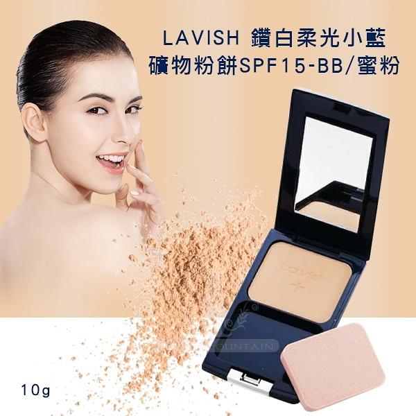 LAVISH鑽白柔光小藍礦物粉餅BB/蜜粉