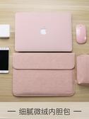 蘋果聯想戴爾華碩小米筆記本macbook電腦包11內膽包air13.3寸pro13女