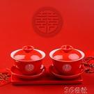 茶具 結婚杯陶瓷敬茶杯紅色蓋碗雙喜三才蓋碗改口茶杯茶具套裝雕刻訂制 3C公社