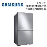 【結帳再折+24期0利率+雙好禮】SAMSUNG 三星 878公升 三循環系統旗艦 對開冰箱 RF85R92137F/TW