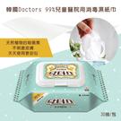 韓國Doctors 99% 兒童醫院用消毒濕紙巾/包 *2入/組