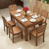 餐桌實木餐桌椅組合長方形1.2米小戶型原木西餐桌簡約現代飯桌家用【快速出貨八折下殺】