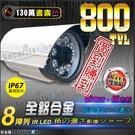 【台灣安防家】 800TVL CMOS IR-CUT 24 IR LED 奈米 類比 防水紅外線攝影機