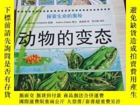 二手書博民逛書店罕見探索生命的奧祕:動物的變態+探索自然的奧祕:河流Y14850