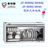 【PK廚浴生活館】高雄喜特麗 JT-3690   全平面懸掛式烘碗機   實體店面 可刷卡