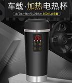 車載電熱杯加熱水杯汽車燒水壺