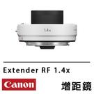 「新品上市」Canon Extender RF 1.4x 增距鏡 台灣佳能公司貨 德寶光學