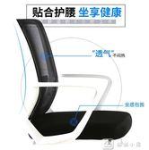 電腦椅家用辦公椅子升降轉椅現代簡約人體工學游戲靠背座椅 IGO 下殺