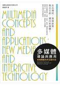 多媒體導論與應用 新媒體藝術與互動科技